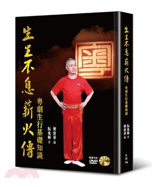 生生不息薪火傳:粵劇生行基礎知識(附DVD)