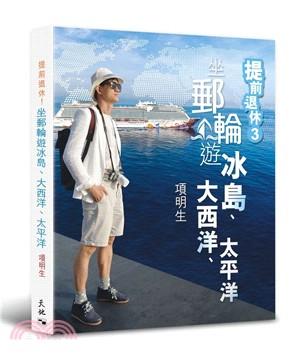 提前退休 3:坐郵輪遊冰島、大西洋、太平洋
