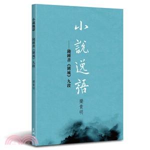 小說逸語--錢鍾書《圍城》九段