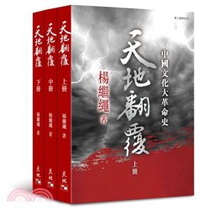 天地翻覆:中國文化大革命史(新版三冊)