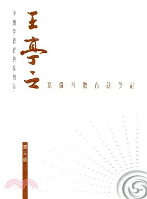 王亭之紫微斗數古訣今註(第三版)