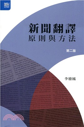新聞翻譯:原則與方法(第二版)