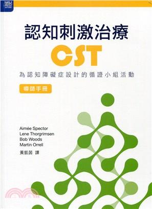 認知刺激治療CST:為認知障礙症設計的循證小組活動(導師手冊)