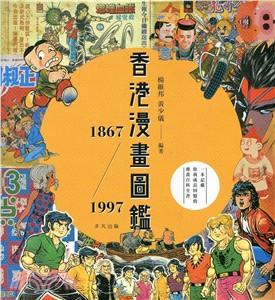 香港漫畫圖鑑 1867-1997