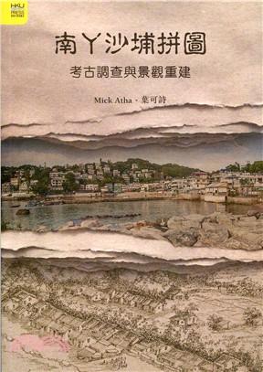 南丫沙埔拼圖:考古調查與景觀重建