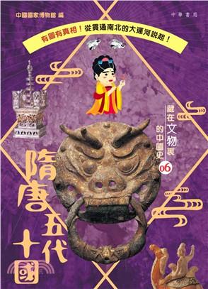 藏在文物裏的中國史 06:隋唐五代十國