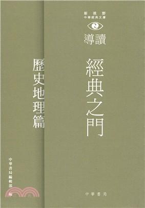 經典之門:新視野中華經典文庫導讀‧歷史地理篇
