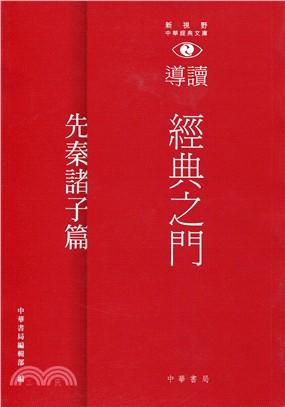 經典之門:新視野中華經典文庫導讀‧先秦諸子篇