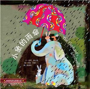 小象的雨傘