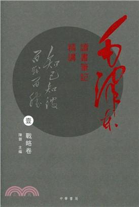 毛澤東讀書筆記精講 (壹):戰略卷