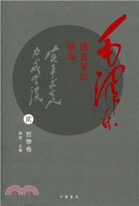 毛澤東讀書筆記精講 (貳):哲學卷