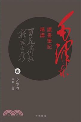 毛澤東讀書筆記精講 (参):文學卷
