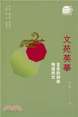 文苑英華:言志的詩和明道的文