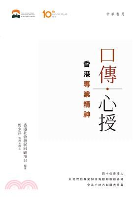 口傳‧心授:香港專業精神