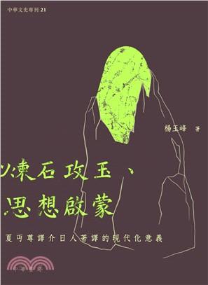 煉石攻玉、思想啟蒙:夏丏尊譯介日人著譯的現代化意義