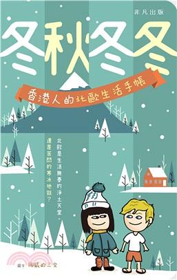 冬秋冬冬:香港人的北歐生活手帳