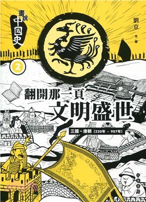 畫說中國史 2:翻開那一頁文明盛世
