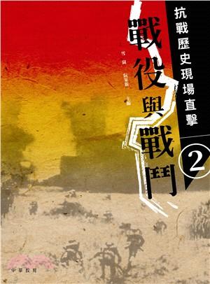 抗戰歷史現場直擊 2:戰役與戰鬥