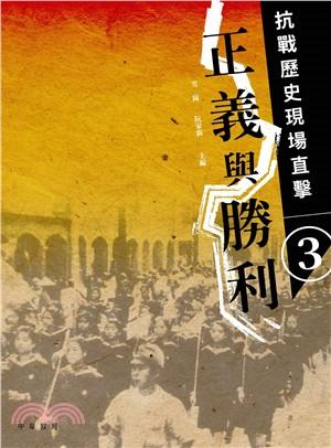 抗戰歷史現場直擊 3:正義與勝利