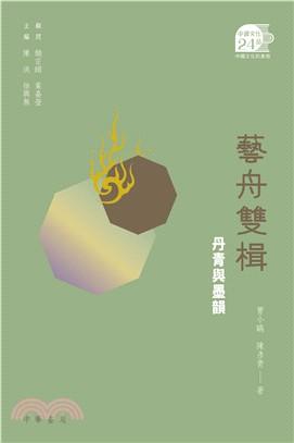 藝舟雙楫:丹青與墨韻