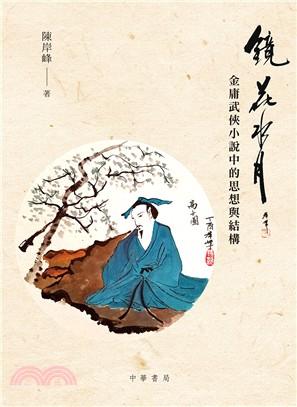 鏡花水月:金庸武俠小說中的思想與結構