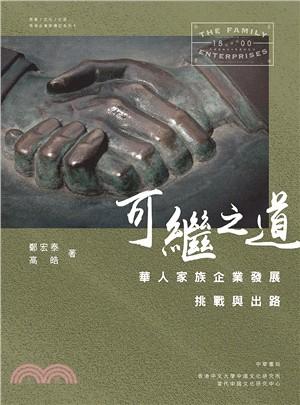 可繼之道︰華人家族企業發展挑戰與出路