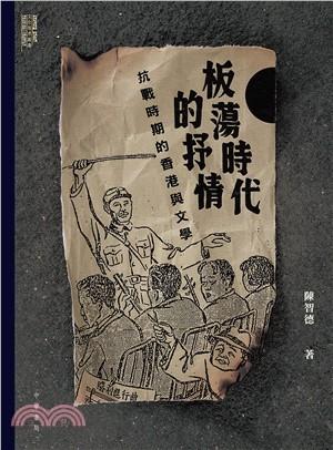 板蕩時代的抒情:抗戰時期的香港與文學