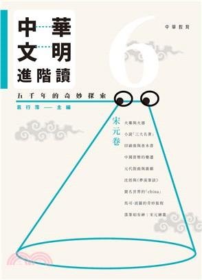 中華文明進階讀:五千年的奇妙探索 6 宋元卷