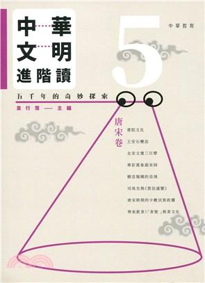 中華文明進階讀:五千年的奇妙探索 5 唐宋卷