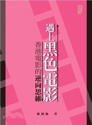 遇上黑色電影:香港電影的逆向思維
