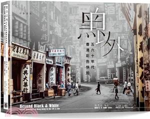 黑白以外:五六十年代香港彩色快拍
