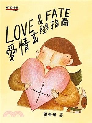 LOVE & FATE愛情玄學指南