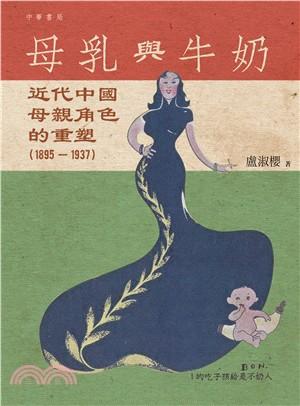 母乳與牛奶:近代中國母親角色的重塑(1895-1937)