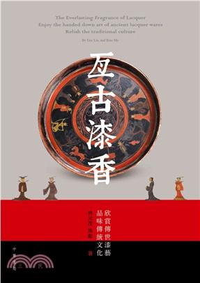 亙古漆香 :欣賞傳世漆藝 品味傳統文化