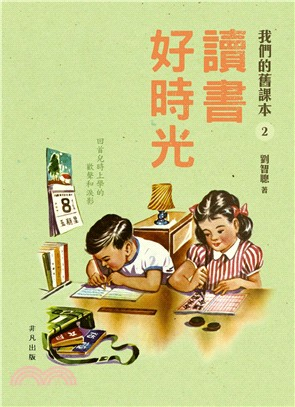 讀書好時光:我們的舊課本 2
