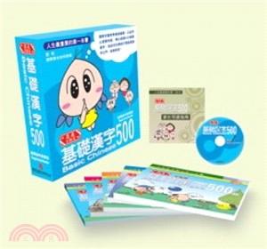 基礎漢字500 啟蒙級禮盒裝(繁體中文)