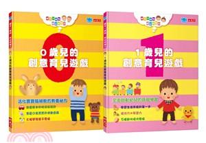 親子一起玩,玩出好腦力套書:0歲兒的創意育兒遊戲、1歲兒的創意育兒遊戲(共2冊)
