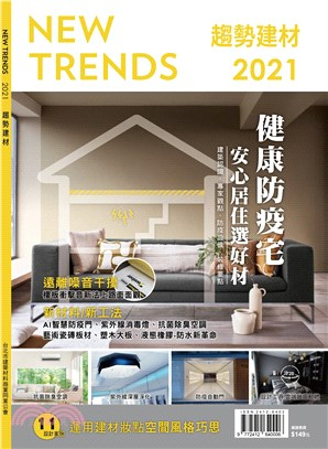 NEW TRENDS 趨勢建材