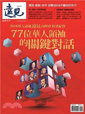 遠見雜誌:77位華人領袖的關鍵對話