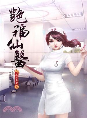 豔福仙醫02:醫院風波