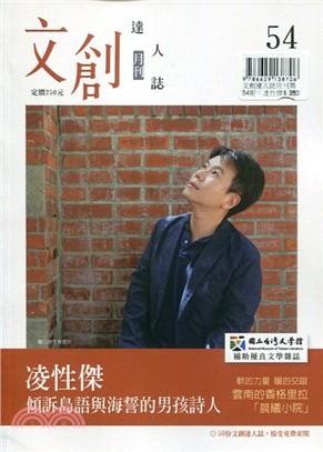 文創達人誌月刊第54期:凌性傑-傾訴島語與海誓的男孩詩人