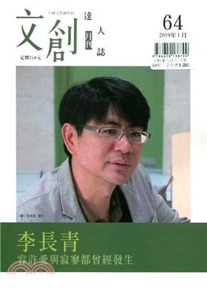文創達人誌月刊第64期:李長青-容許愛與寂寥都曾經發生