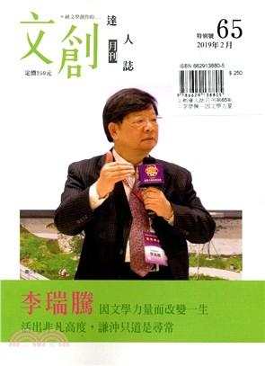 文創達人誌月刊第65期:李瑞騰-因文學力量而改變一生