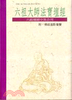 六祖壇經中英合刊