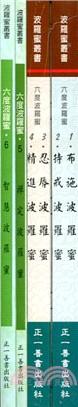 六度波羅蜜套書(共四冊)