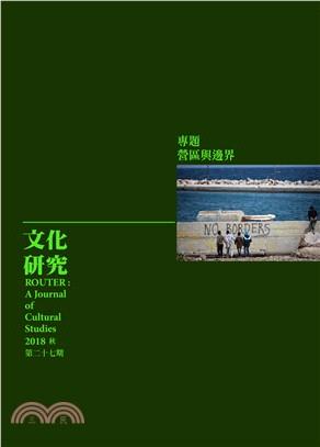 文化研究期刊(第27期/2018秋)