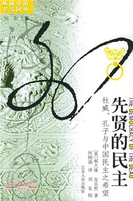 先賢的民主:杜威、孔子與中國民主之希望(簡體書) | 拾書所