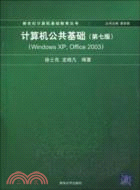 計算機公共基礎(第七版)(Windows XP,Office 2003)(簡體書)