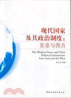 現代國家及其政治制度:東亞與西方(簡體書) | 拾書所