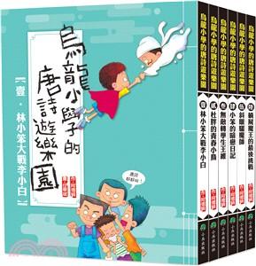 烏龍小學的唐詩遊樂園套書(共六冊)